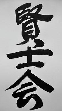 kenshikanji